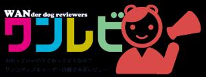 ワンレビ_logo